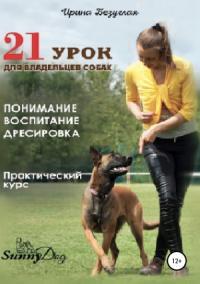21 урок для владельца собаки. Понимание, обучение, дрессировка собаки