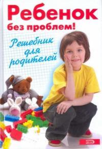 А Луговская, М Кравцова, О Шейнина - Ребенок без проблем! Решебник для родителей