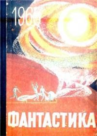 Фантастика 1965. Выпуск 2