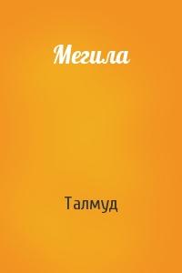 Мегила