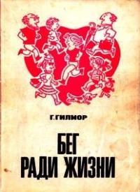 Бег ради жизни (3-е издание)
