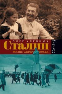 Олег Хлевнюк - Сталин. Жизнь одного вождя