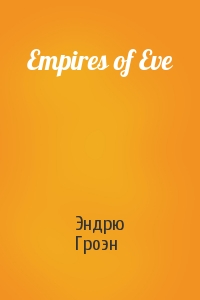 Эндрю Гроэн - Empires of Eve