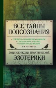 Все тайны подсознания. Энциклопедия практической эзотерики