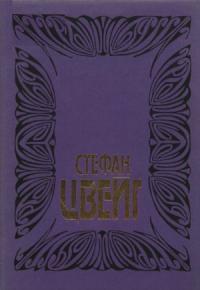 Цвейг С. Собрание сочинений в 10 томах. Том 5