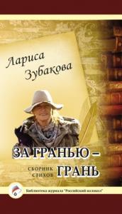 Лариса Зубакова - За гранью – грань