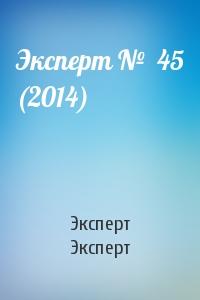 Эксперт №  45 (2014)