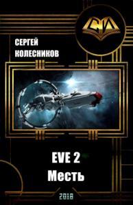 EVE 2. Месть (СИ)