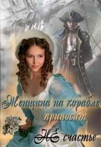 Женщина на корабле приносит Не счастье