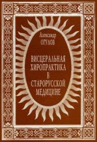 Висцеральная хиропрактика в старорусской медицине