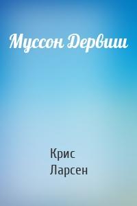 Муссон Дервиш