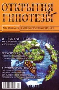 Журнал «Открытия и гипотезы» - Открытия и гипотезы, 2014 №12