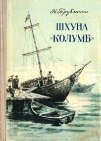 Шхуна «Колумб» (Рисунки В. Сычева)