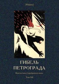 Гибель Петрограда