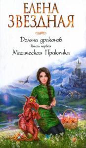 Книга первая. Магическая Практика
