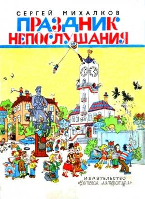 Праздник Непослушания (илл. Г. Огородникова)