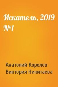Искатель, 2019 №1