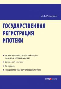 Александр Русецкий - Государственная регистрация ипотеки: научно-практическое пособие