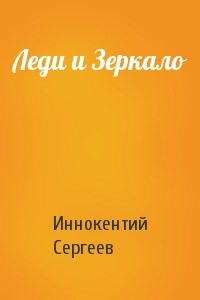 Иннокентий Сергеев - Леди и Зеркало