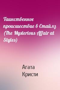 Таинственное происшествие в Стайлз (The Mysterious Affair at Styles)