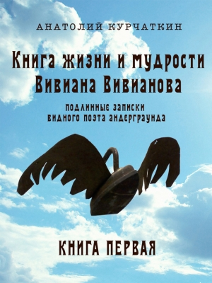 Книга жизни и мудрости Вивиана Вивианова. Подлинные записки видного поэта андерграунда. Книга первая
