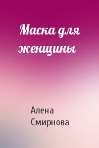 Маска для женщины