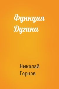Николай Горнов - Функция Дугина