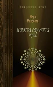 Мира Моисеева - И тогда случится чудо
