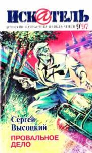 Искатель, 1997. Выпуск №9
