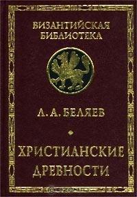 Леонид Беляев - Христианские древности: Введение в сравнительное изучение