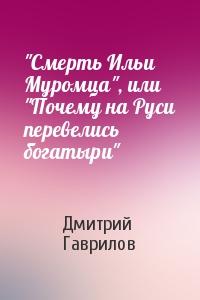 """""""Смерть Ильи Муромца"""", или """"Почему на Руси перевелись богатыри"""""""