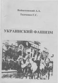 Украинский фашизм (теория и практика украинского интегрального национализма в документах и фактах) / Монография