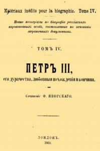Петр III, его дурачества, любовные похождения и кончина