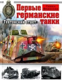 Первые германские танки: «Тевтонский ответ»