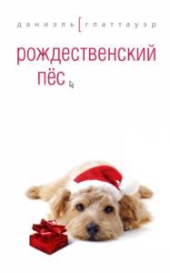 Даниэль Глаттауэр - Рождественский пёс