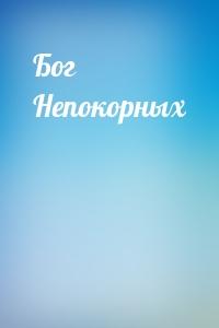 Андрей Владимирович Смирнов - Бог Непокорных