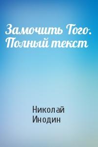 Николай Инодин - Замочить Того. Полный текст