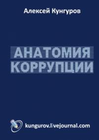 Анатомия коррупции