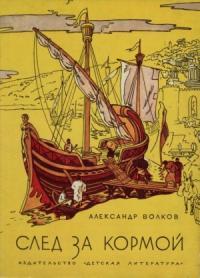 След за кормой (2-е издание)