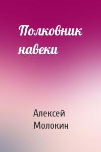 Алексей Молокин - Полковник навеки