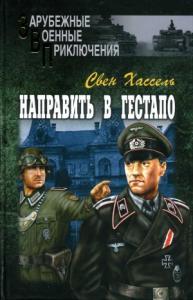 Свен Хассель - Направить в гестапо