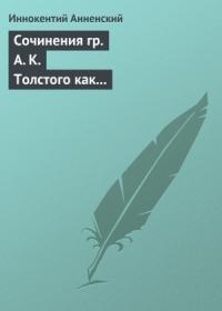 Сочинения гр. А. К. Толстого как педагогический материал. Часть первая. Лирика