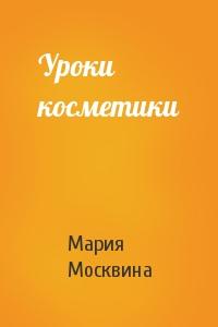 Мария Москвина - Уроки косметики
