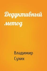 Владимир Сухих - Дедуктивный метод