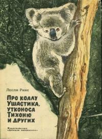 Про коалу Ушастика