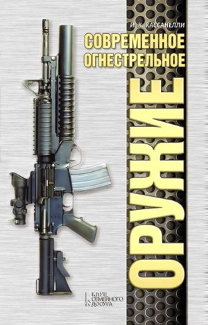 Современное огнестрельное оружие