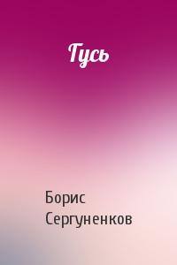 Борис Сергуненков - Гусь