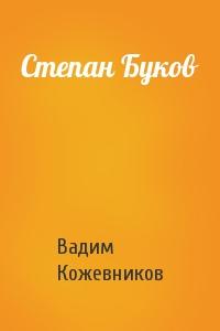 Степан Буков