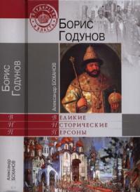 Александр Боханов - Борис Годунов