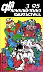 Журнал  «Приключения, Фантастика» 3 ' 95